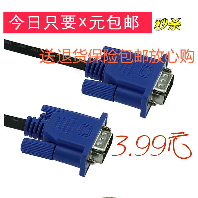 电脑投影连接线电脑连接线显示器线VGA线电脑显示器连接线vga线