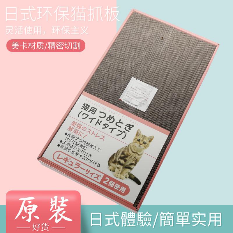 日本の原装の猫は板をつかんで爪器をつぶします。