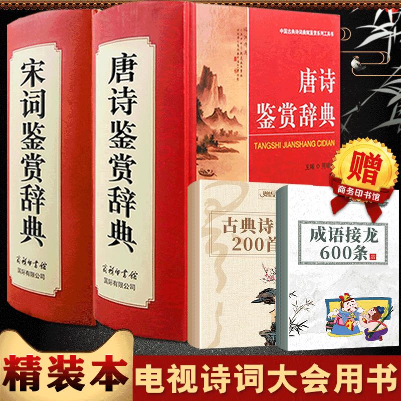 旗舰店新版+全2本宋词鉴赏辞典