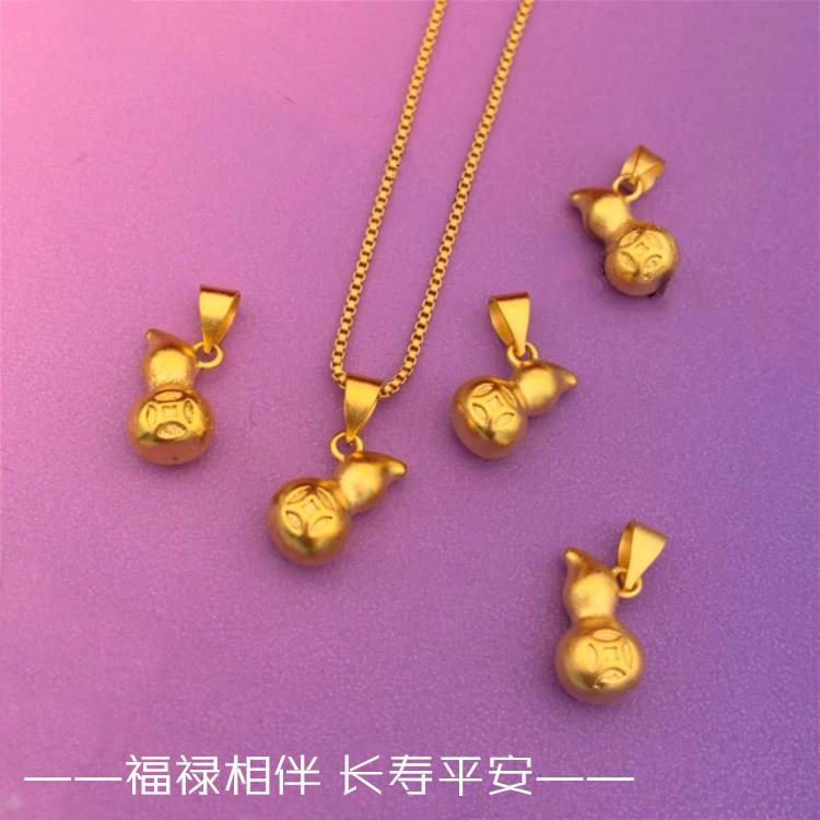 越南葫芦吊坠男女士欧币沙金项链