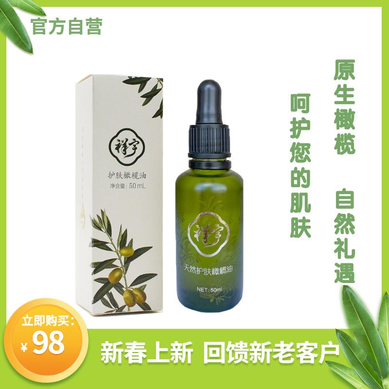 祥宇橄榄油护肤精华油50ml 补水保湿滋润护发按摩身体护理精油