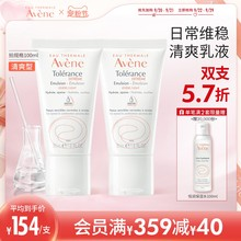 雅漾舒缓特护保湿乳50ml清爽补水保湿温和修护敏肌护肤面霜乳液