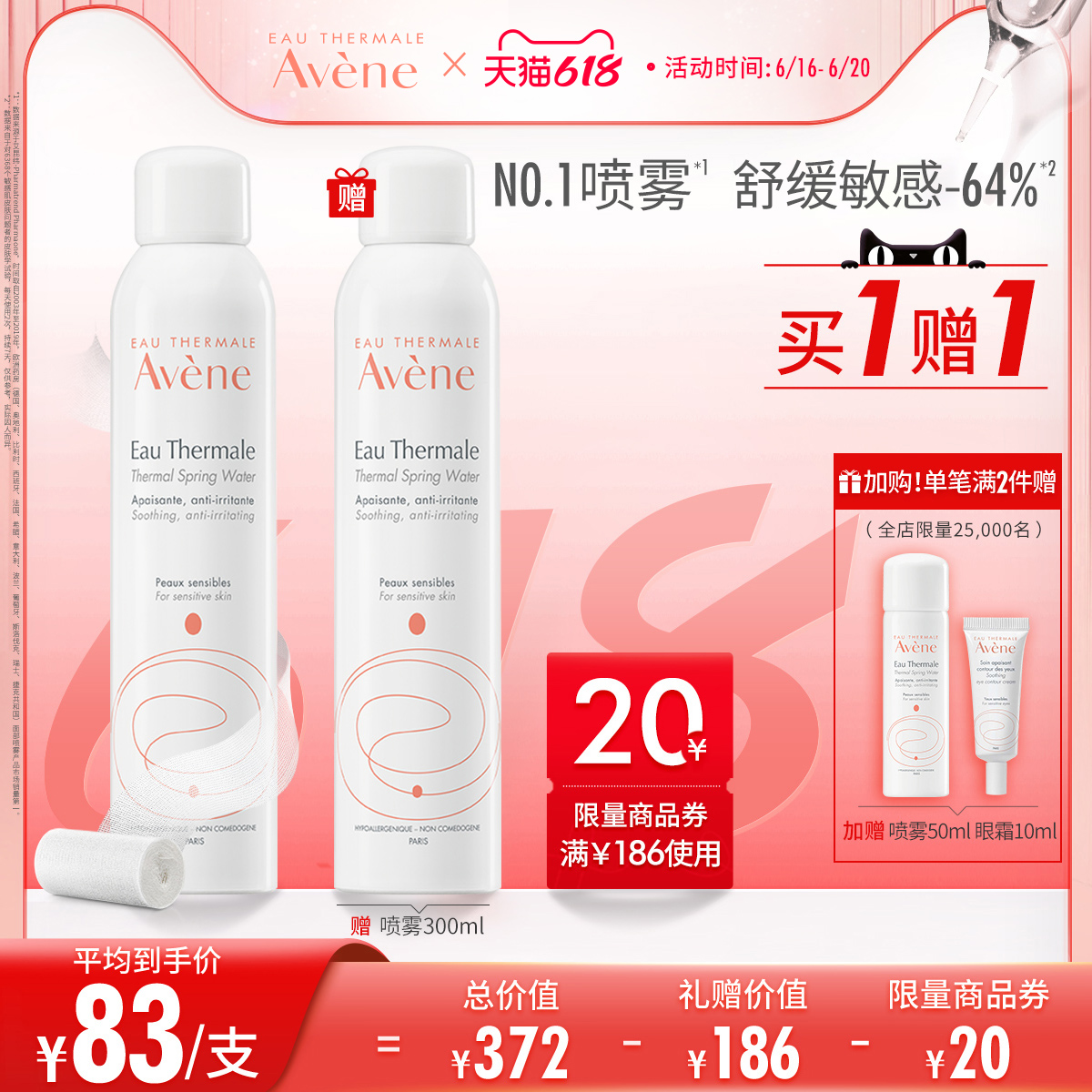 雅漾舒泉调理喷雾300ml大喷舒缓敏感肌肤保湿补水护肤爽肤水正品
