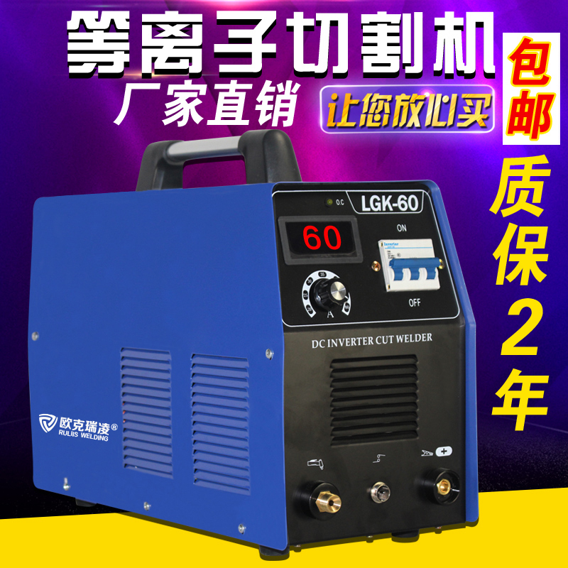 Европа грамм швейцарский вереск LGK-406080100 количество контроль подожди ион резак промышленного класса 220v380v двойной