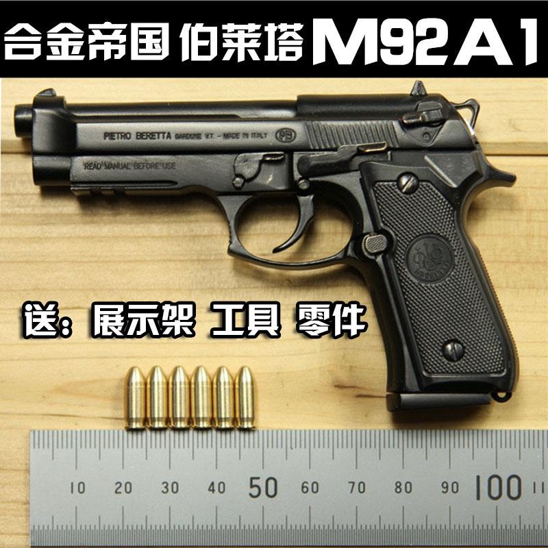 合金帝国美国伯莱塔M92玩具手枪模型 1:2.05全金属全拆卸不可发射