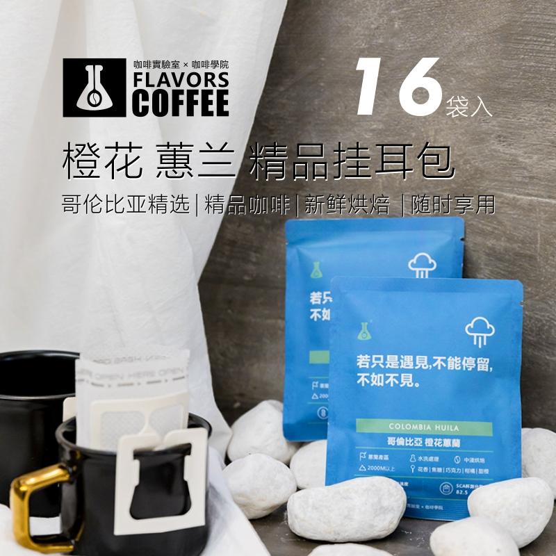 16包滤泡式咖啡挂耳包/哥伦比亚橙花蕙兰精品咖啡挂耳/凑味咖啡