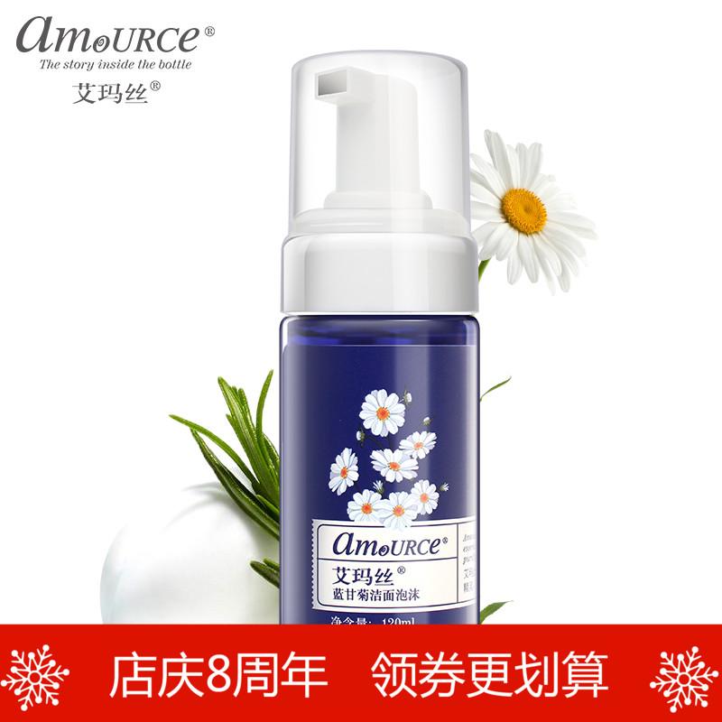 正品艾玛丝蓝甘菊洁面泡沫120ml 温和舒缓洁面乳保湿有效期201909