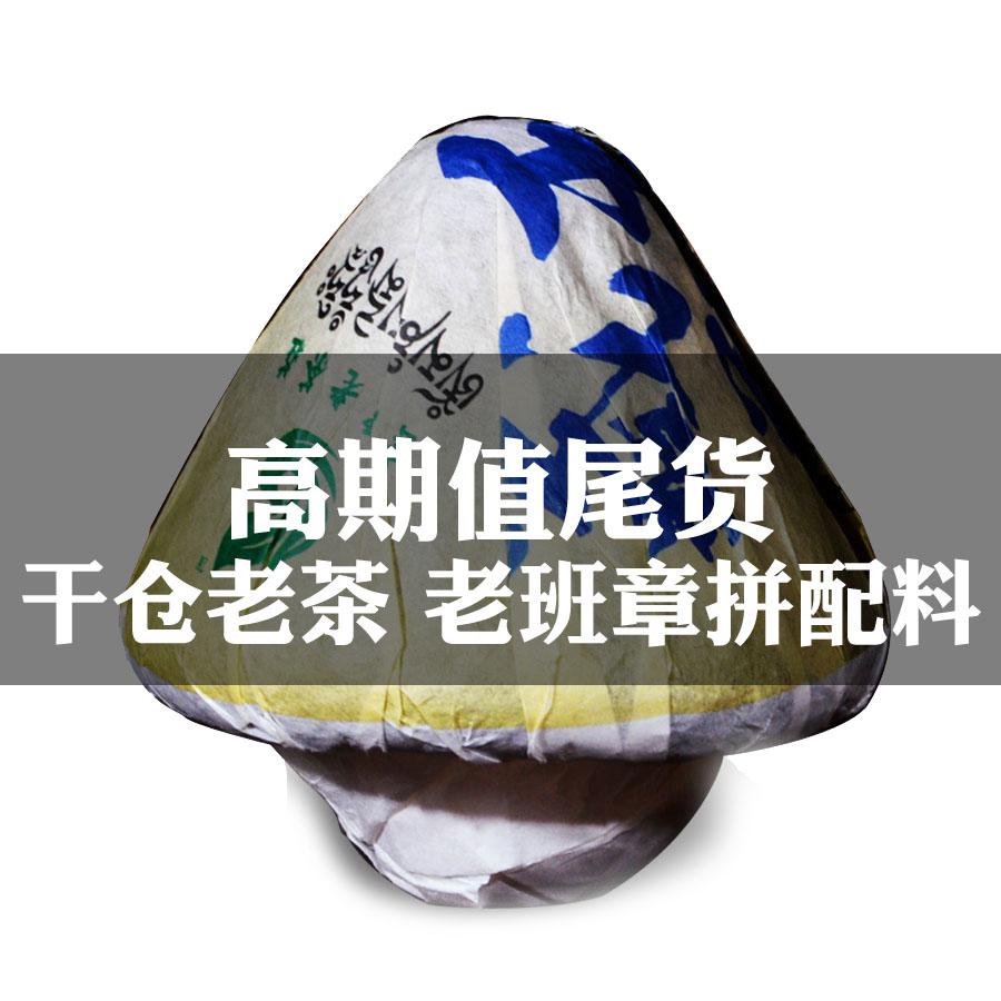 尾��理 云南普洱茶生茶�~ 老茶老班章古�淦磁�250g沱茶老生茶