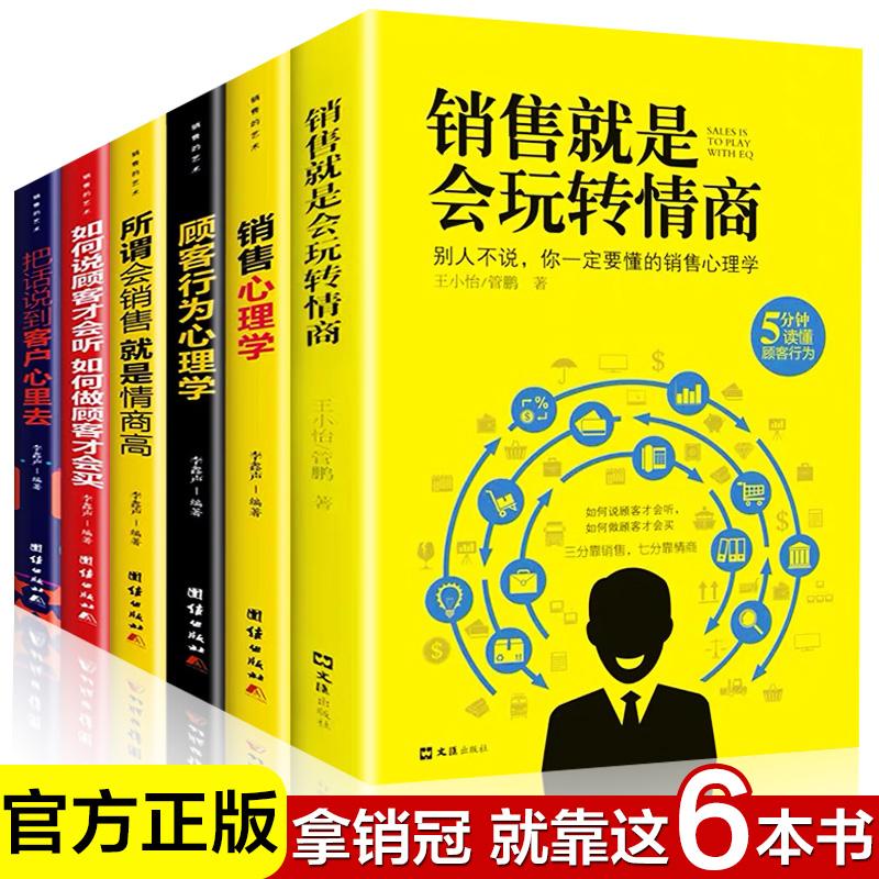 正版6册 销售就是玩转情商销售技巧书籍 营销 口才顾客行为心理学把话说到客户心里去市场营销技巧和话术二手房买卖房地产畅销书