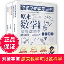 给孩子数学三书全3册刘薰宇马学生马先生谈算术原来数学可以这样学数学园地中小学生阅读书籍给孩子三本数学数理化趣味数学
