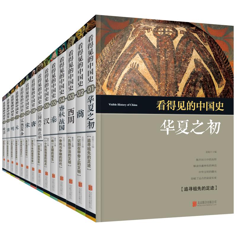 看得见的中国史14册 中华上下五千年书全套正版历史书籍 畅销书史记中国通史古代史近代史读本中国历史书籍青少年版包邮排行榜原著