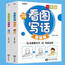 看图说话写话就三步1-2年级 全2册