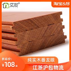 纯实木地板厂家直销圆盘豆原木番龙眼本色家用卧室环保耐磨特价