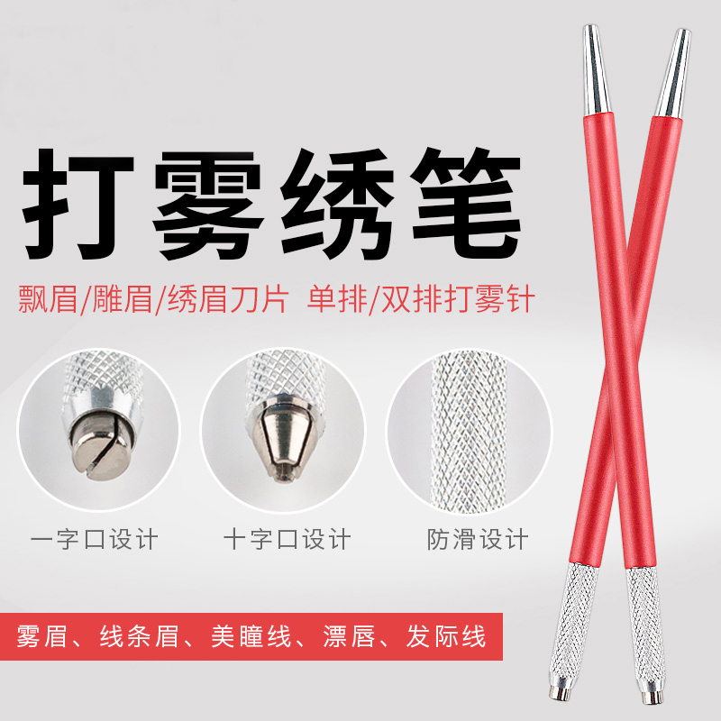 Embroidery beauty tool red leather fog pen small embroidery hand brush fog eyebrow embroidery small embroidery pen beauty tool