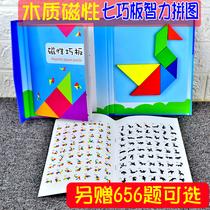 木质磁性七巧板智力拼图磁力小学生一年级儿童幼儿园益智玩具礼物