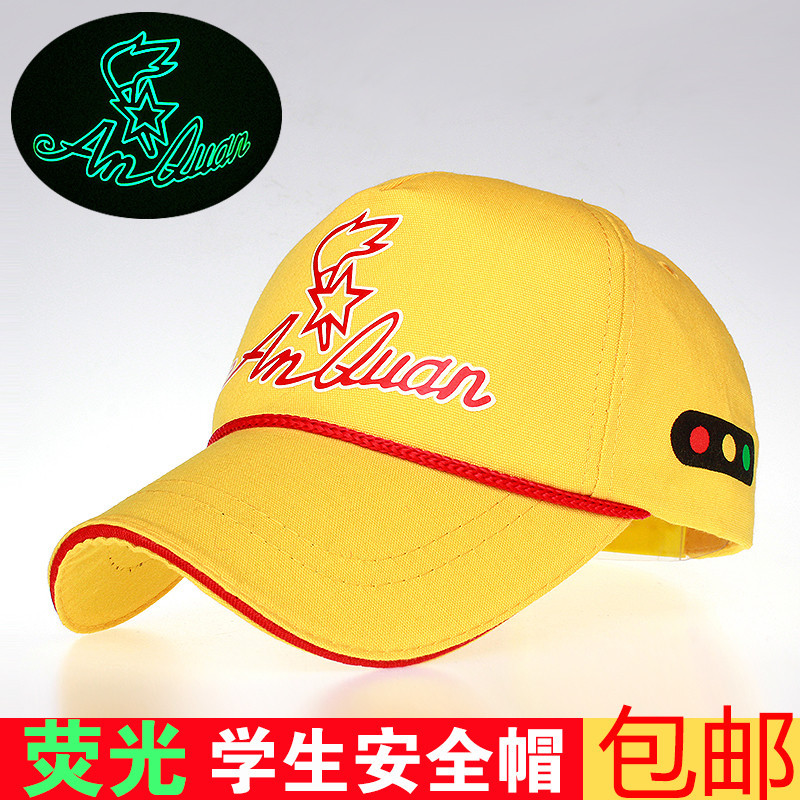 Student helmet luminous little yellow hat primary school student yellow baseball cap spring summer fluorescent advertising cap childrens hat