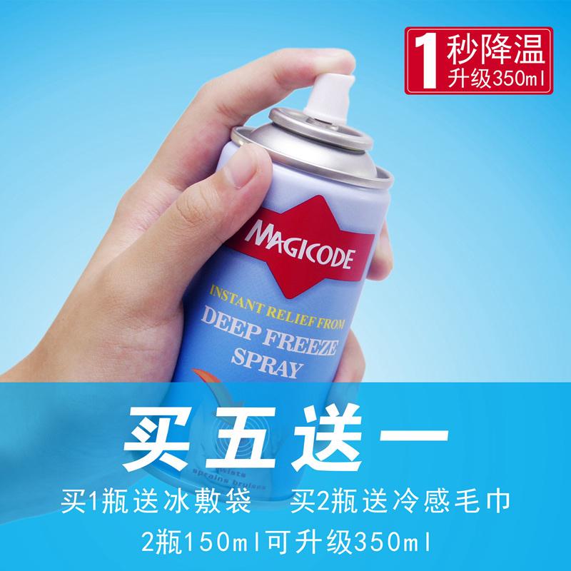 冷冻喷雾剂足球运动肌肉扭拉伤篮球应急快速降温喷雾冷冻喷剂单瓶