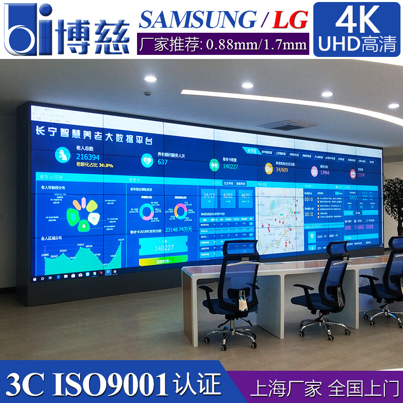 BOCI LCD splicing screen TV wall LED large screen splicing LED display Samsung LCD splicing screen 55 inch splicing
