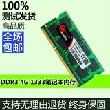Genuine Sonaite DDR3 1333 4G notebook computer memory 1600 compatible dual-pass 8G