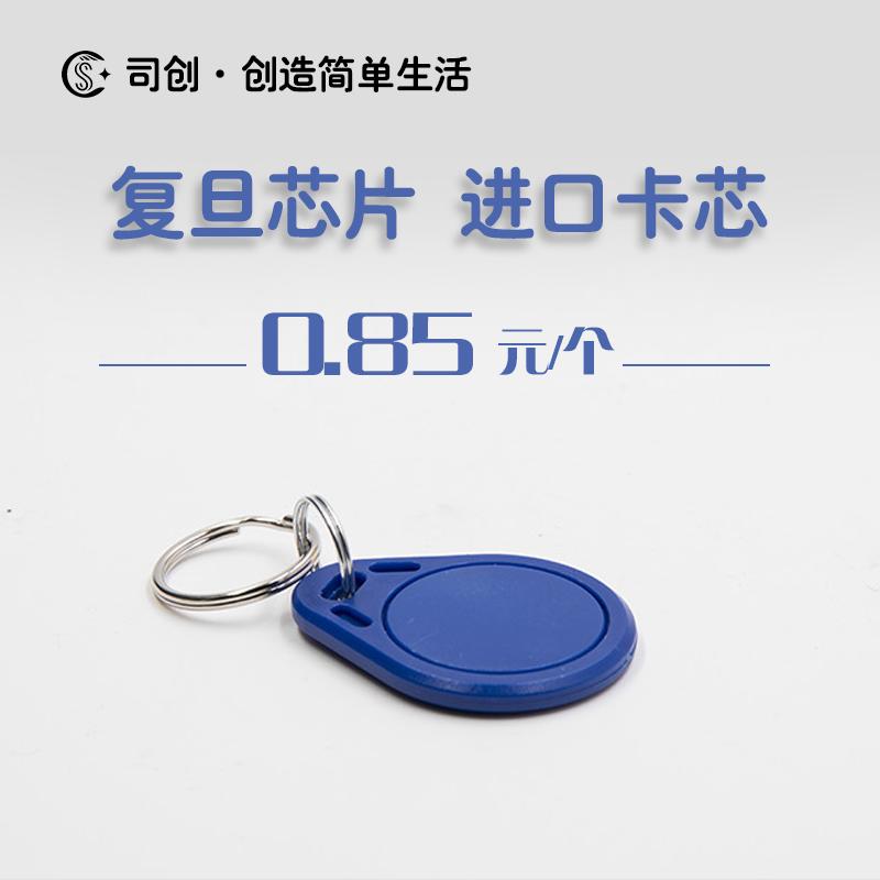 Отдел создать IC брелок IC пряжка шифрование производительность хорошие качества хорошо электричество лестница кредитная карта система доступ брелок карта