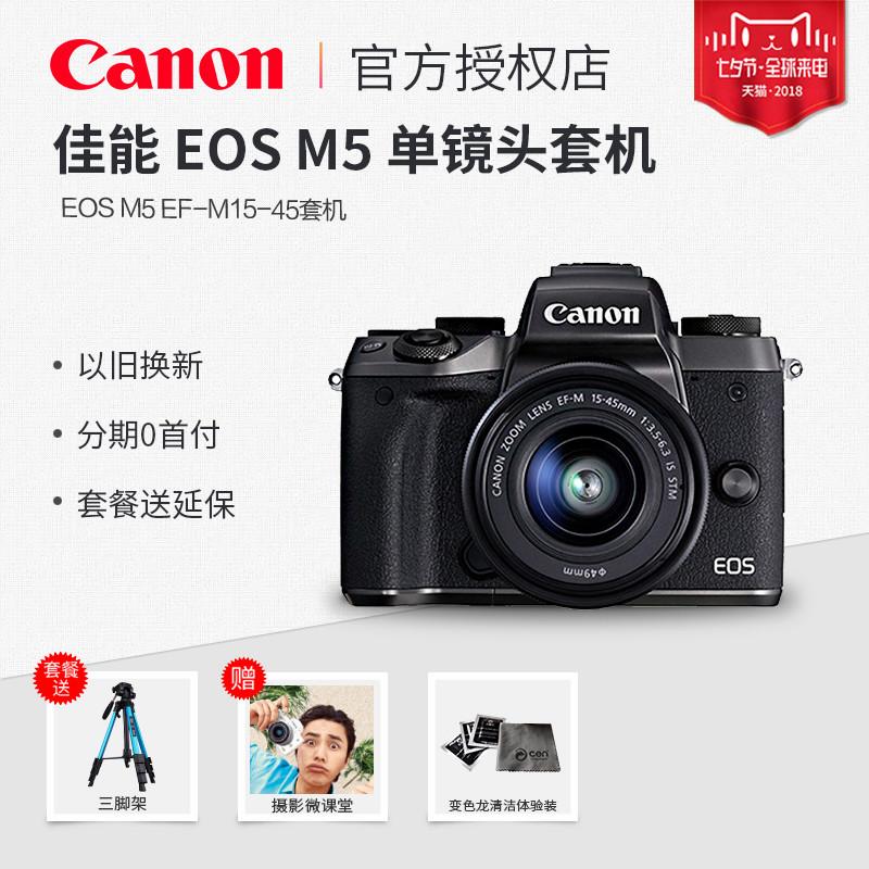 复古微单相机 佳能 EOS M5 机身 EF-M 15-45mm 镜头 套机 入门级