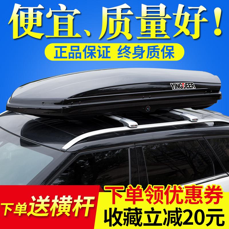 汽车车顶行李箱翼虎途观锐界310w普拉多SUV帐篷车载旅行箱行李架