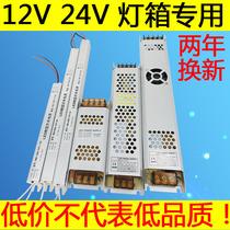 led灯箱专用12v超薄长条内置电源400w卡布24v广告200w变压器300w