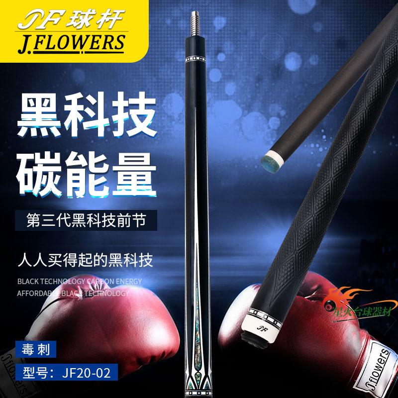 Jflowers新款毒刺黑科技台球杆1/2JF小头中式黑8杆碳纤维碳素球杆