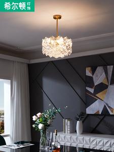 希尔顿全铜美式轻奢水晶吊灯客厅灯卧室餐厅灯饰网红大气简约现代
