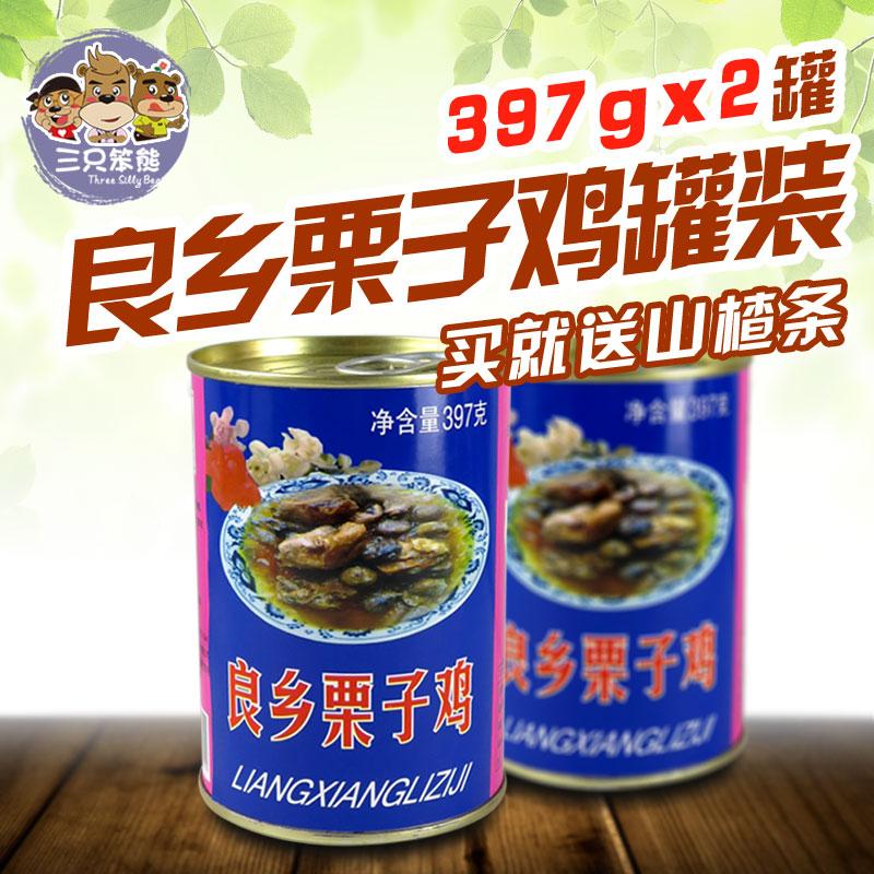 【承德特产】栗子鸡承德兴隆特产良乡栗子鸡肉罐头397g*2罐包邮