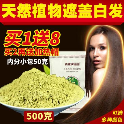 天然纯植物染发粉正品黑色染发剂娜娇粉新疆染头发养发粉遮盖白发
