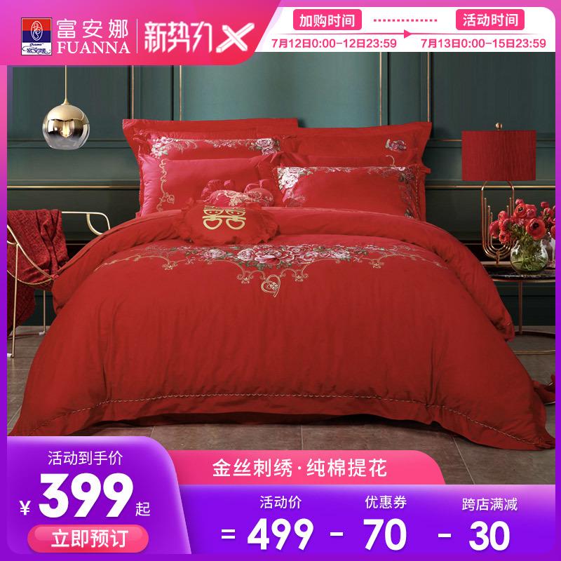 富安娜家纺婚庆婚房新婚大红结婚套件被套床单床上四件套全棉纯棉