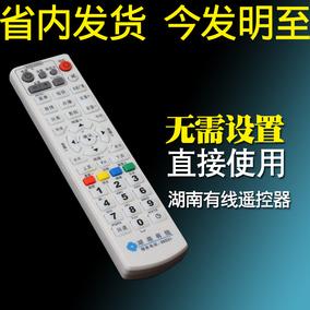 国安户户通华为中兴电信iptv数字广电机顶盒遥控器 湖南有线专用