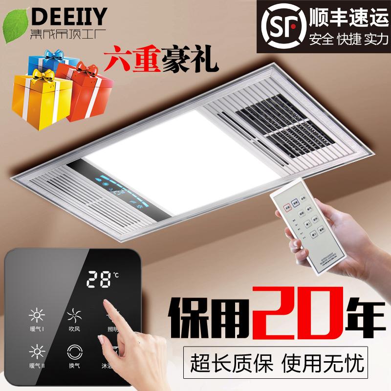 浴霸集成吊顶多功能风暖卫生间LED灯嵌入式暖风机遥控浴室五合一