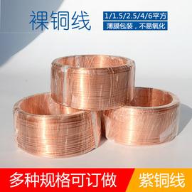 紫铜线 裸铜线铜丝导电铜线直径0.5/0.75/1/1.5/2.5/4/6平方100米