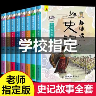 全套8册 史记青少年版 三年级四五六年级课外书小学生课外阅读书籍儿童趣味 少年读史记正版 初中全册书籍 故事小学版