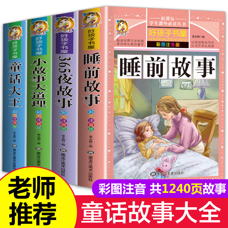 老师推荐 儿童故事书 全套4册 睡前故事大全 小孩365夜睡前带拼音 早教幼儿园大班书籍宝宝5岁-6岁幼儿童话一年级小学生注音版阅读