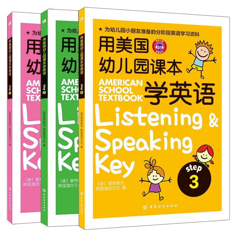全套3册 用美国幼儿园课本学英语原版 幼儿英语入门零基础分级阅读儿童宝宝0-3-6岁启蒙有声绘本带音频剑桥国际少儿预备级教材