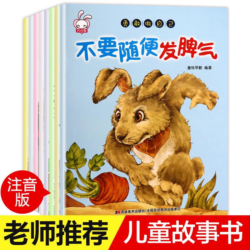 [文渊图书专营店绘本,图画书]不要随便发脾气全8册 儿童情商管理宝月销量72件仅售29.8元