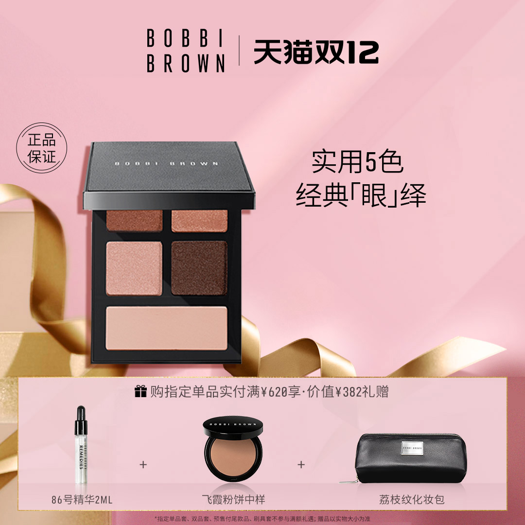 BOBBI BROWN Barbie Bolang Classic 5 Color Eyeshadow Palette