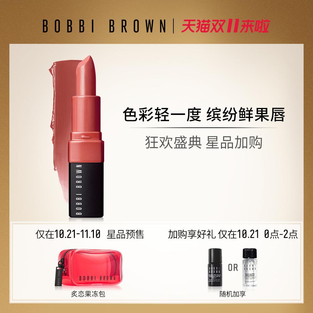 [双11抢先加购]BOBBI BROWN芭比波朗炙恋唇膏 奶茶色口红雾面(非品牌)