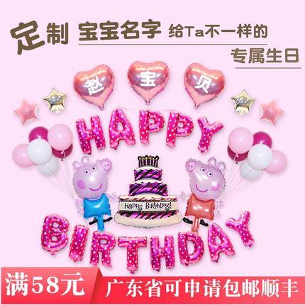 宝宝周岁百天生日卡通铝膜装饰气球