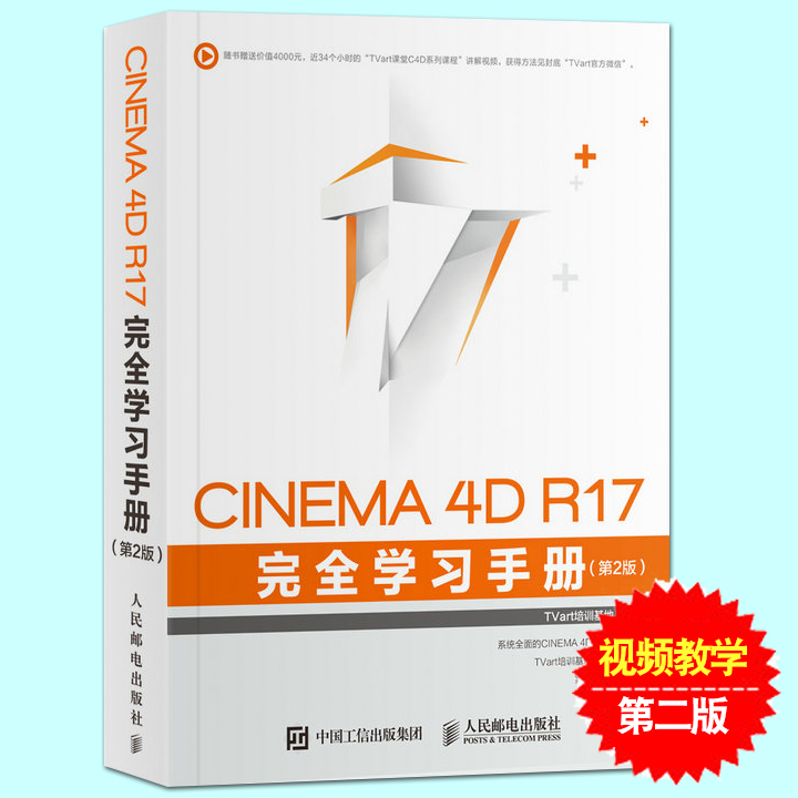 正版 CINEMA 4D R17 完全学习手册 C4D软件视频教程书籍 C4D软件从入门到精通c4d教程书籍 渲染建模灯光动力学毛发刚体图教材书籍