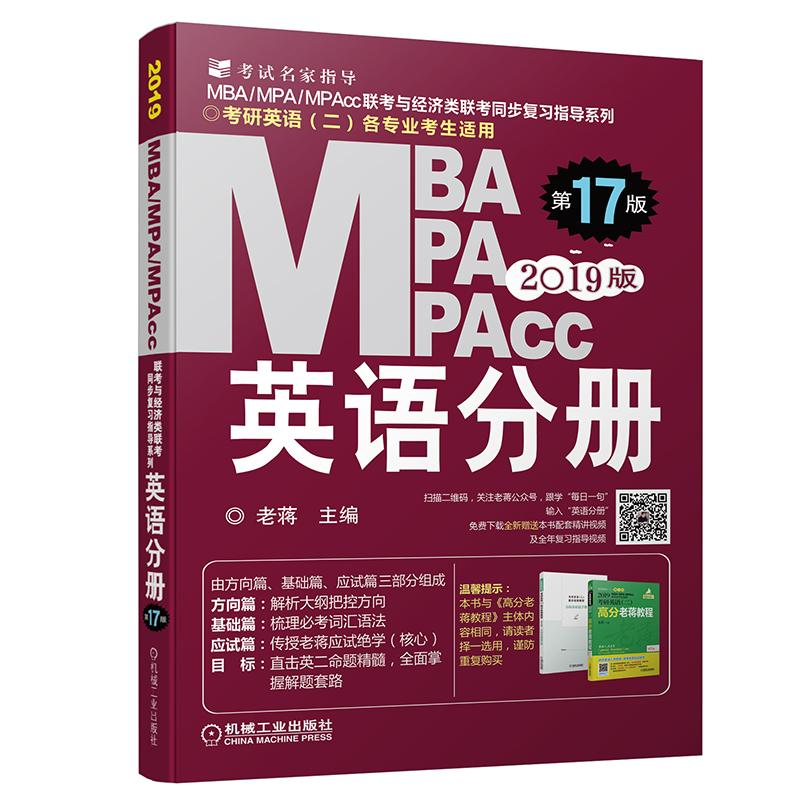 正版包邮 2019英语分册 蒋军虎 MBA MPA MPAcc 机工版 英语分册 管理类联考与经济类联考 老蒋考研英语二 专业硕士考研复习书籍