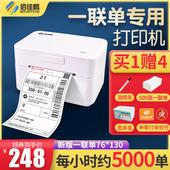 佰佳腾PDD150一联单快递单打印机热敏标签电子面单蓝牙小型打单机