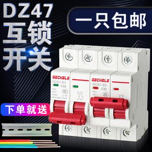 双电源互锁转换开关 DZ47型2P3P小型互锁断路器 手动切换开关图片
