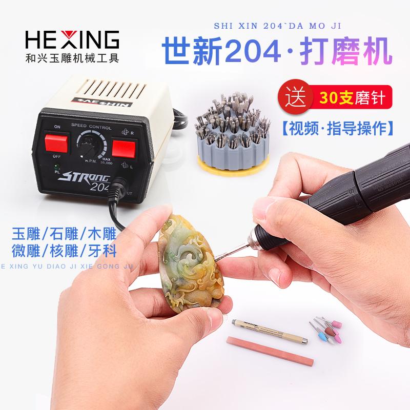 韩国世新204牙机打磨机小型雕刻机...
