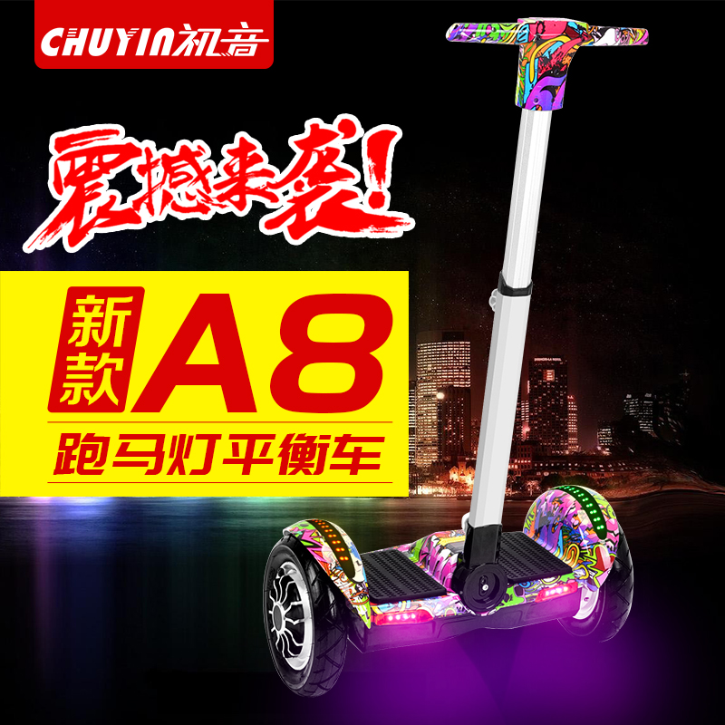 Hatsune электрический баланс автомобиль A8 с помощью двухполюсный круглый умный дрейф автомобиль 10 дюймовый два для взрослых ребенок мышление автомобиль