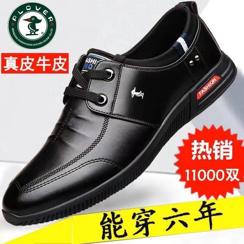 啄木鸟男鞋软底皮鞋男韩版真皮休闲鞋...