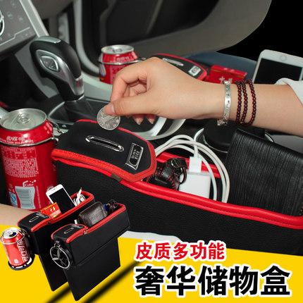 适用于一汽丰田荣放汽车收纳盒座椅夹缝缝隙车载储物置物盒